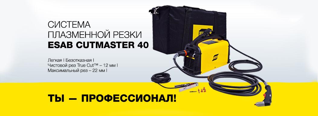 Программа «ТЫ-ПРОФЕССИОНАЛ» для ручной плазменной резки esab cutmaster 40